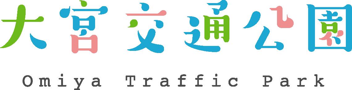 大宮交通公園 公式サイト